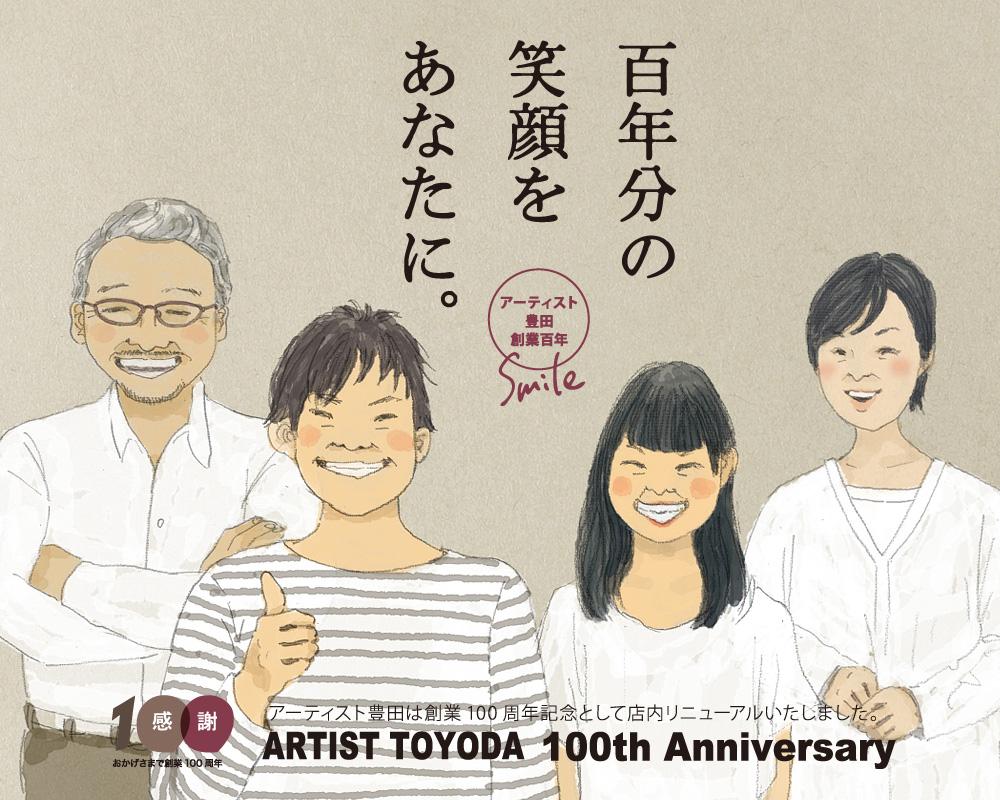 ARTIST TOYODA 100th Anniversary