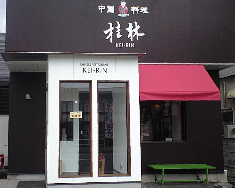 KEI-RIN