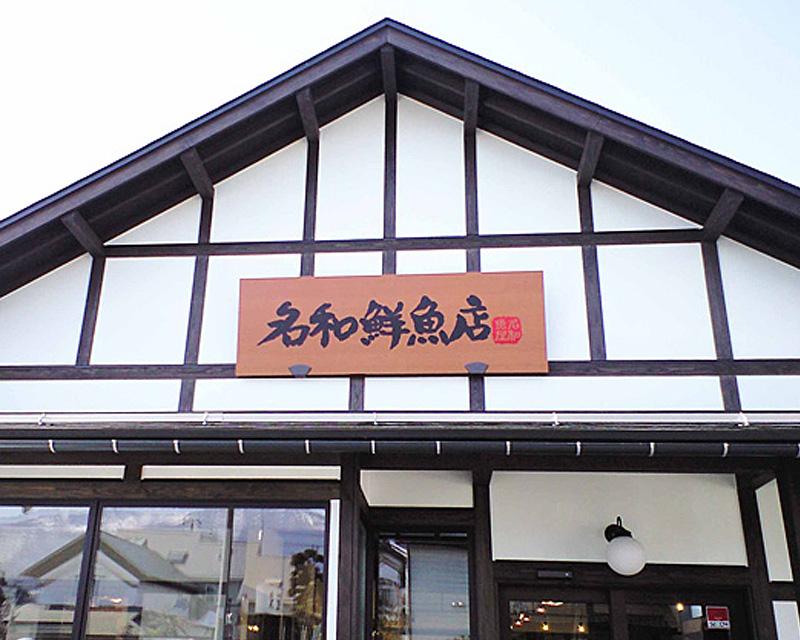 Nawa Sengyoten