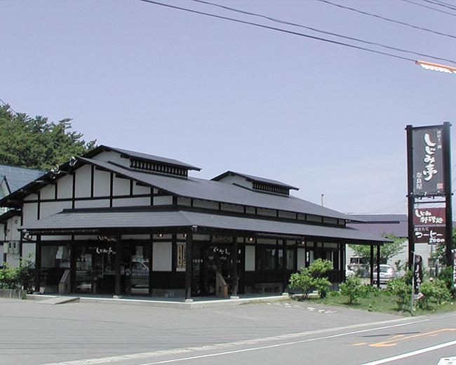 Shijimitei Naraya