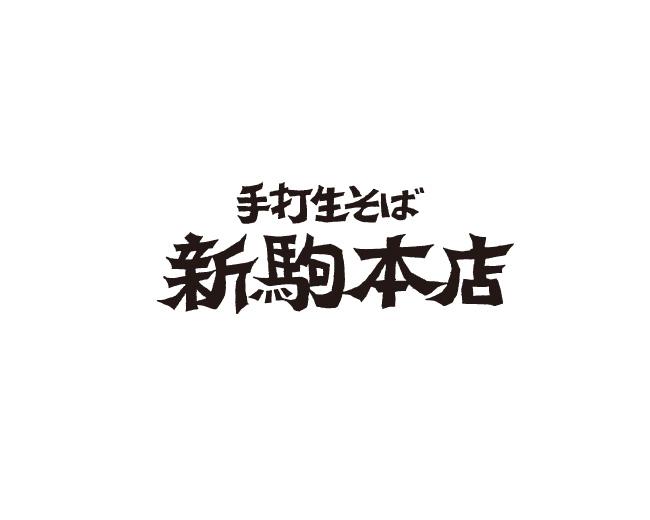 Shinkoma LOGO